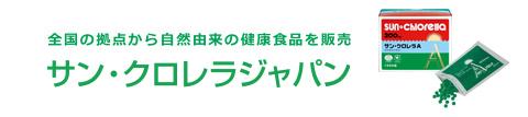 サン・クロレラジャパン