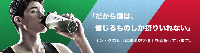 「だから僕は、信じるものしか摂りいれない」サン・クロレラは渡邉雄太選手を応援しています。