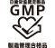財団法人 日本健康・栄養食品協会 GMP認定