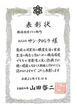 京都府子育て支援/職場環境づくり部門