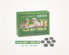動物用クロレラ「ペットサン・クロレラ」発売