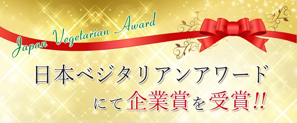 日本ベジタリアンアワードにて企業賞を受賞